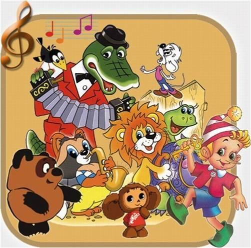 «Музыкальные Детские Мультфильмы Для Самых Маленьких» — 2011